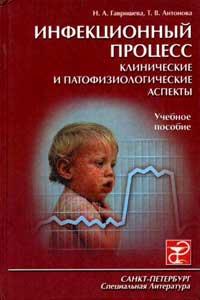Инфекционный процесс. Клинические и патофизиологические аспекты — обложка книги.