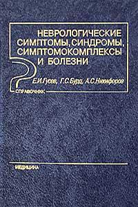 Неврологические симптомы, синдромы, симптомокомплексы и болезни — обложка книги.