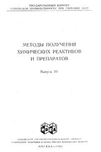 Химические реактивы и препараты. Выпуск 10 — обложка книги.