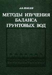 Методы баланса грунтовых вод — обложка книги.