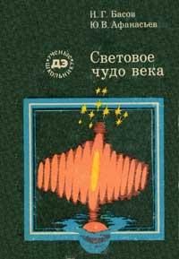 Ученые - школьнику. Световое чудо века — обложка книги.
