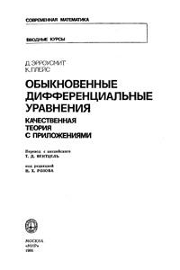 Обыкновенные дифференциальные уравнения. Качественная теория с приложениями — обложка книги.