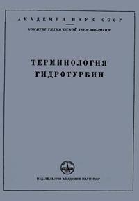 Сборники рекомендуемых терминов. Выпуск 21. Терминология гидротурбин — обложка книги.