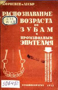 Распознавание возраста по зубам и производным эпителия — обложка книги.