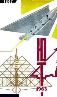 Юный техник №01/1963 — обложка книги.