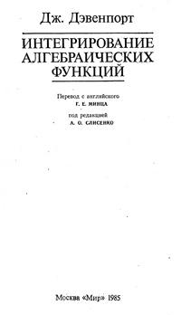 Интегрирование алгебраических функций — обложка книги.
