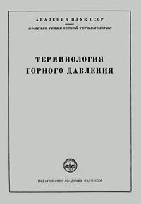 Сборники рекомендуемых терминов. Выпуск 40. Терминология горного давления — обложка книги.