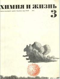 Химия и жизнь №03/1971 — обложка книги.