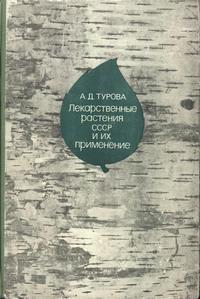 Лекарственные растения СССР и их применение — обложка книги.