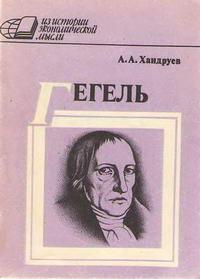 Из истории экономической мысли. Гегель и политическая экономия — обложка книги.