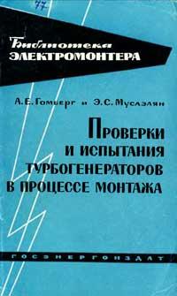 Библиотека электромонтера, выпуск 104. Проверки и испытания турбогенераторов в процессе монтажа. Вторичные устройства — обложка книги.