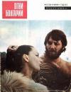 Огни Болгарии №04/1978 — обложка книги.