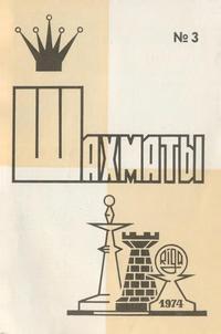 Шахматы (Riga) №03/1974 — обложка книги.