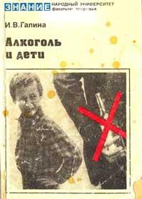 Алкоголь и дети — обложка книги.
