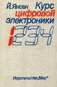 Курс цифровой электроники. Том 1 — обложка книги.
