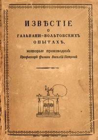 Известие о гальвани-вольтовских опытах — обложка книги.