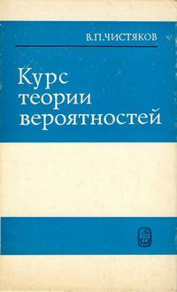Курс теории вероятностей — обложка книги.