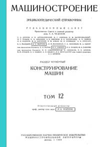 Машиностроение. Энциклопедический словарь. Том 12 — обложка книги.