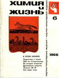 Химия и жизнь №06/1966 — обложка книги.