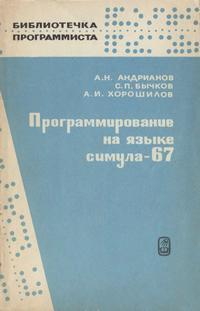 Программирование на языке симула-67 — обложка книги.