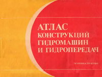 Атлас конструкций гидромашин и гидропередач — обложка книги.