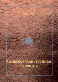 Сельскохозяйственная экология — обложка книги.
