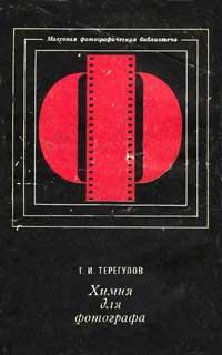 Химия для фотографа — обложка книги.