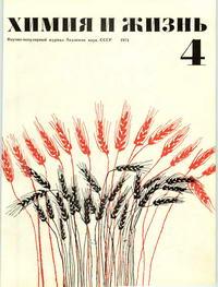 Химия и жизнь №04/1971 — обложка книги.