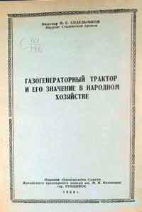 Газогенераторный трактор и его значение в народном хозяйстве — обложка книги.