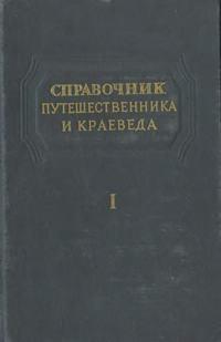 Справочник путешественника и краеведа. Т. 1 — обложка книги.