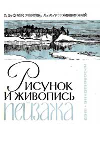 Рисунок и живопись пейзажа — обложка книги.