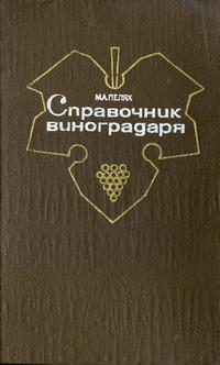 Справочник виноградаря — обложка книги.