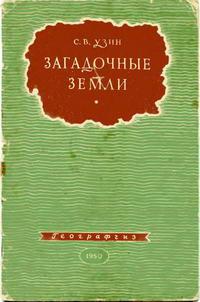 Загадочные земли — обложка книги.