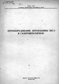 Переоборудованиеавтомашины ЗИС-5 в газогенераторную — обложка книги.