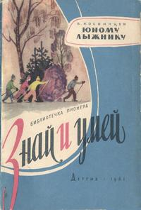 Знай и умей. Юному лыжнику — обложка книги.