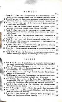 Записки белорусской гос. академии сельского хозяйства, том 10 — обложка книги.