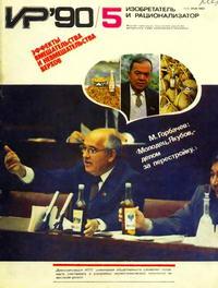 Изобретатель и рационализатор №05/1990 — обложка книги.
