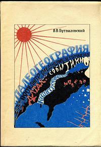 Палеогеография последнего оледенения и голоцена Алтая: событийно-катастрофическая модель — обложка книги.