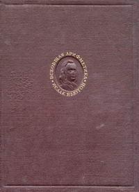 Всеобщая арифметика или книга об арифметическом синтезе и анализе — обложка книги.