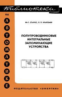 Библиотека по автоматике, вып. 503. Полупроводниковые интегральные запоминающие устройства — обложка книги.