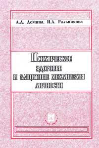 Психическое здоровье и защитные механизмы личности — обложка книги.