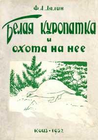 Белая куропатка и охота на нее — обложка книги.