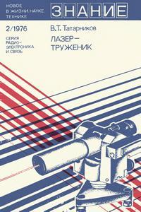 Новое в жизни, науке и технике. Радиоэлектроника и связь №02/1976. Лазер-труженик — обложка книги.