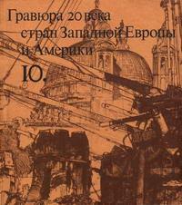 Гравюра 20 века стран Западной Европы и Америки — обложка книги.