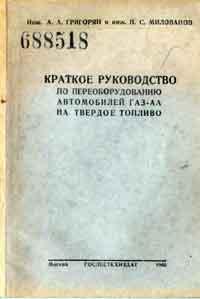 Краткое руководство по переоборудованию автомобилей ГАЗ-АА на твердое топливо — обложка книги.