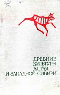 Древние культуры Алтая и Западной Сибири — обложка книги.