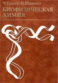 Биофизическая химия. Т. 1 — обложка книги.