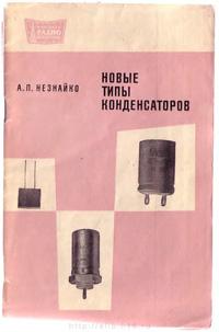 Массовая радиобиблиотека. Вып. 728. Новые типы конденсаторов — обложка книги.