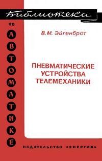 Библиотека по автоматике, вып. 538. Пневматические устройства телемеханики — обложка книги.