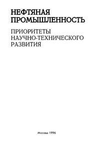 Нефтяная промышленность. Приоритеты научно-технического развития — обложка книги.